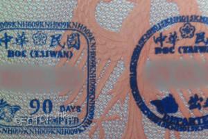 Visum für Taiwan erst nach 90 Tagen nötig - Tipps von TRAVELhunka